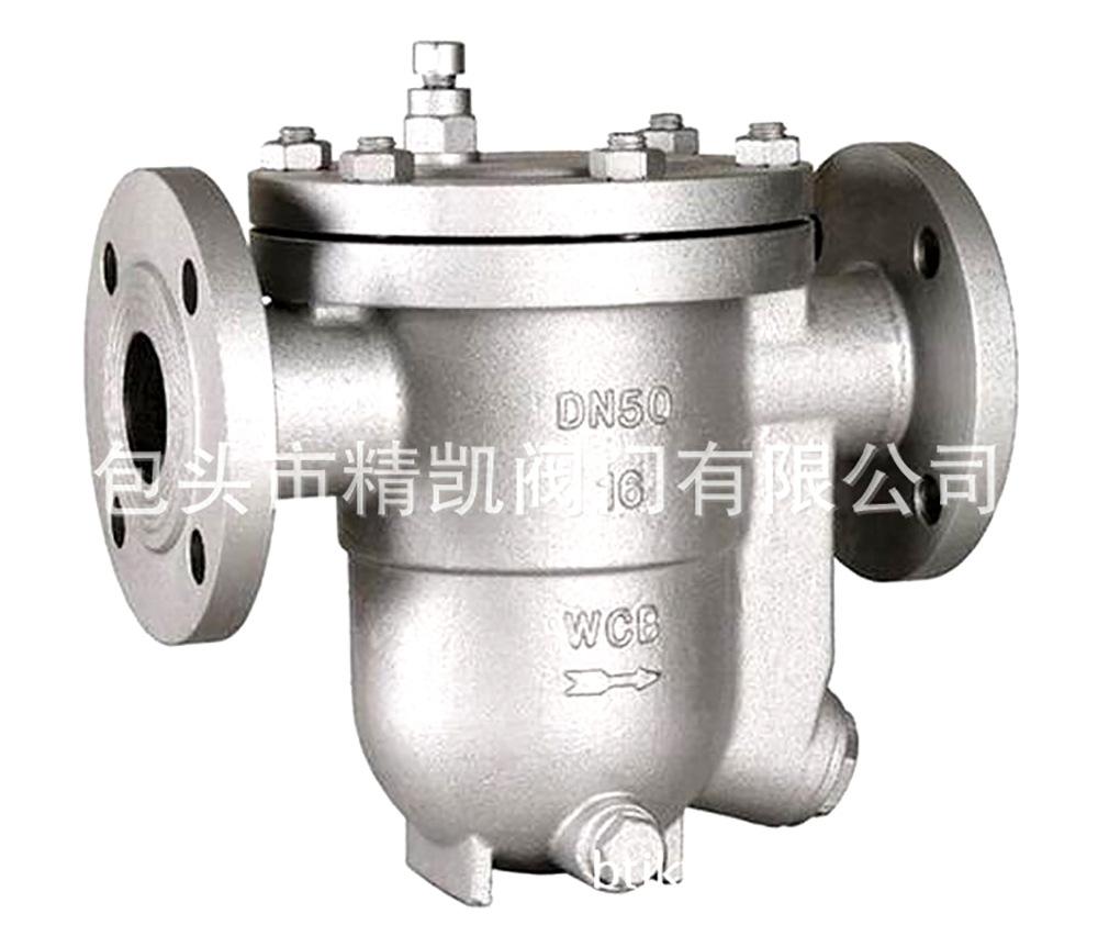 内蒙蒸汽欧宝体育客户端官方下载  CS41H 自由浮球式蒸汽疏水阀  蒸汽阀