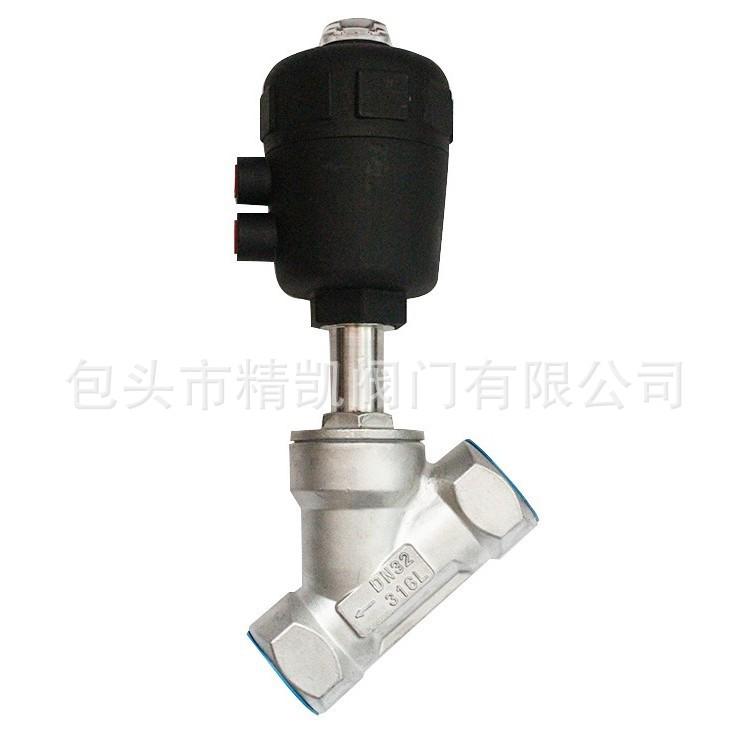 食品专用 气动螺纹快装角座调节阀 新型气动螺纹焊接角座阀