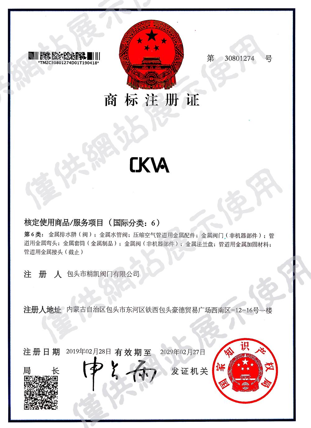 CKVA商标证正本扫描件.jpg