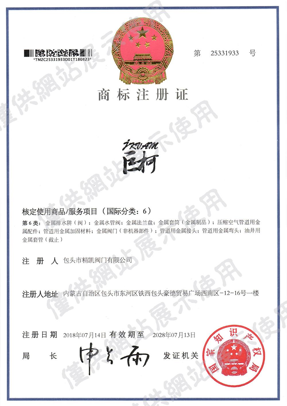 精凯商标注册证.jpg